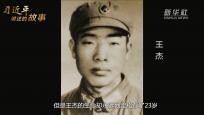 """習近平講述的故事丨""""王杰班""""的軍人血性"""