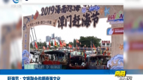 2019年第五屆瓊海潭門趕海節開幕
