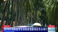 自貿進行時:2019年海南省學生資助政策新聞發布會舉行