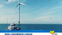 首部海上風電場國家標準10月起實施