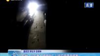 儋州:六旬老人被撞身亡 公安交警两天破案