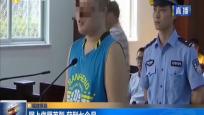 福建順昌:網上侮辱英烈 獲刑七個月