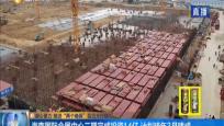 海南國際會展中心二期完成投資14億 計劃明年3月建成