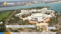 《中國體育旅游報道》2019年08月30日