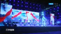 三沙職工廣場舞亮相第十六屆海南省東南西北中廣場文藝會演