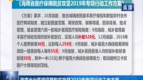 海南出台医疗保障脱贫攻坚2019年专项行动工作方案