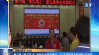 """第三届""""李氏英才""""助学仪式澄迈举行 100名贫困学子各受助1500元"""