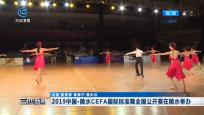 2019中国 · 陵水CEFA国际标准舞全国公开赛在陵水举办
