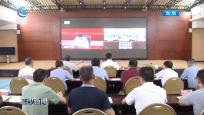 三沙設分會場參加全省新中國成立70周年國慶安保維穩工作動員部署視頻會議