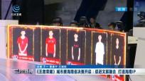 《王者荣耀》城市赛海南省决赛开启:促进文旅融合 打造海南IP