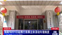 自貿進行時:海南10月1日起推行商事主體滾動年報制度