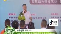 2019澄邁無籽蜜柚采摘節暨品牌推介活動啟動