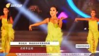 《中國體育旅游報道》2019年08月07日