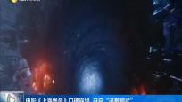 票房口碑雙輸 宣傳素材被指抄襲《上海堡壘》還垮在哪?