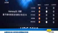 中國發布自主研發的鴻蒙操作系統