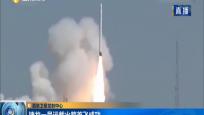 酒泉卫星发射中心 捷龙一号运载火箭首飞成功