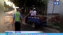 東方:違法載人危害大 貨車農用車別猖狂