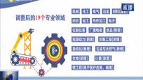 海南工程系列職稱評審新增食品等8個領域 擬定10月組織申報