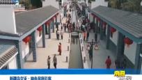新疆烏爾禾:特色民宿引客