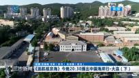 《巡航祖宗海》今晚20:30播出中國海岸行 · 大連(下)