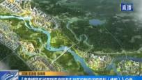 《海南博鰲樂城國際醫療旅游先行區控制性詳細規劃(修編)》公示