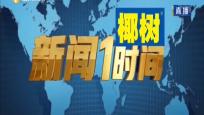 《新闻1时间》2019年08月25日(20:00)