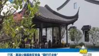 """江蘇:高速公路服務區變身""""網紅打卡地"""""""
