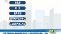 海南互联网产业保持良好发展态势 上半年营收同比增长28.81%