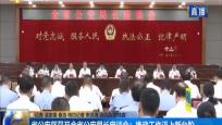 省公安厅召开全省公安局长座谈会:推动工作迈上新台阶