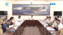三沙市召開市委常委會傳達學習專項整治實施方案