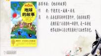 書香生活:《地球的故事》