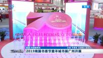 2019南国书香节暨羊城书展广州开展