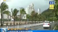 臺風影響減弱 交通逐步恢復暢通
