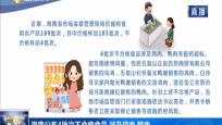 海南公布4批次不合格食品 涉及鸡肉 鸭肉