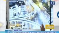 海口市区交通流量平稳 南大桥北往南方向车流逐渐恢复正常