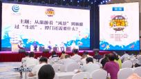 2019年潭门赶海节收官 65万游客共享赶海乐趣