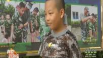 《科教新海南》暑期特別報道《少年突擊隊》2019年08月13日