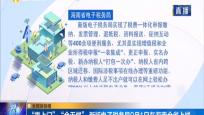 """""""零上門""""""""全天候""""新版電子稅務局9月1日在海南全省上線"""