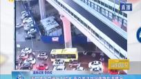 海口市區交通壓力較大 重點關注龍昆南路車流情況