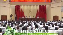 樂東培訓部署 迎接全省2019年脫貧攻堅大比武