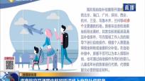 海南航空開通國內航班延誤線上自助補償服務
