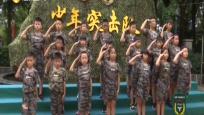 《科教新海南》暑期特別報道《少年突擊隊》2019年08月21日