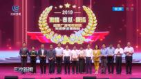 2019年全国广播电视系统先进事迹报告会在京召开