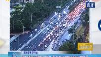 海口市區交通壓力較大 重點關注出城方向車流情況