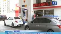 海南成品油價格今日下調 92號汽油每升降0.17元