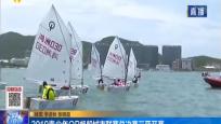 2019青少年OP帆船城市聯賽總決賽三亞開賽