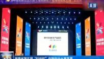 """海南省第五届""""科创杯""""创新创业大赛落幕"""