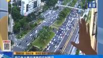海口各主要交通路段實施路況