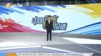 《中國體育旅游報道》2019年08月03日