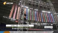 《中國體育旅游報道》2019年08月06日